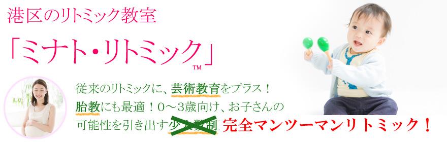 ミナトリトミック教室 東京都港区のリトミックレッスン 乳幼児対象